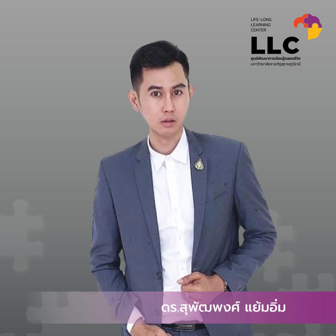 ดร.สุพัฒพงศ์-แย้มอิ่ม
